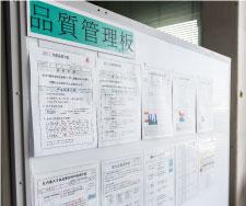 このような掲示板で品質管理と意識づけを行います